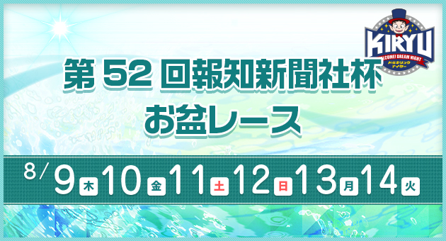 【競艇予想・桐生】第52回報知新聞社杯・お盆レース(2018.8.14)最終日の買い目はコレ!