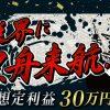 競艇予想サイト「黒舟(KUROFUNE)」の口コミ・検証公開中!