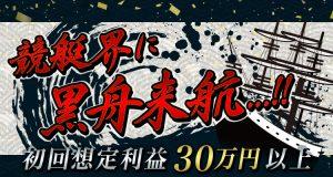 競艇予想サイト 黒舟(KUROFUNE)