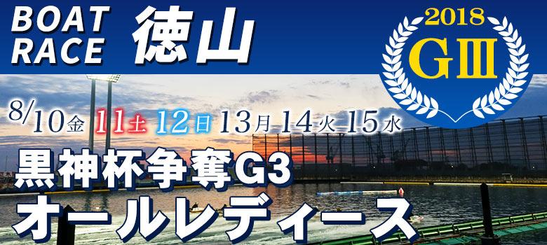 【競艇予想・徳山】G3黒神杯争奪オールレディース(2018.8.14)5日目の買い目はコレ!