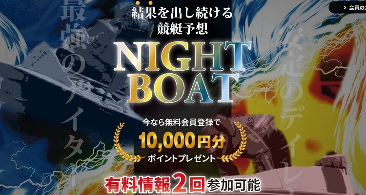 競艇予想サイト ナイトボート(Night Boat)