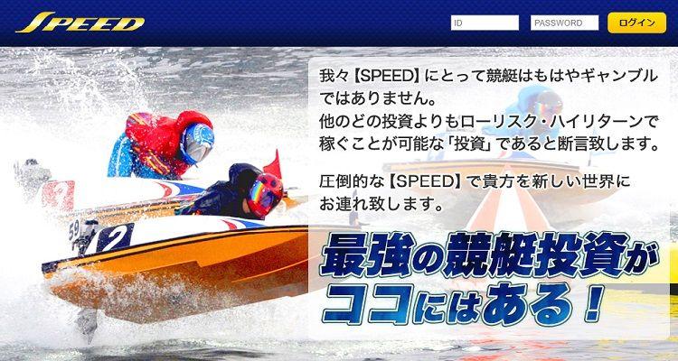 競艇予想サイト SPEED(スピード)