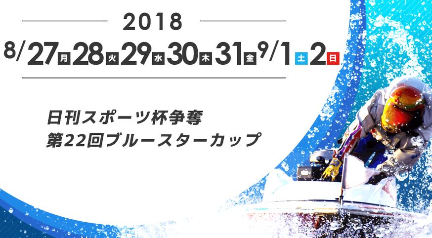 【競艇予想・住之江】ブルースターカップ(2018.8.29)3日目の買い目はコレ!