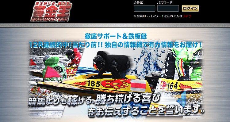 競艇予想サイト 賞金王