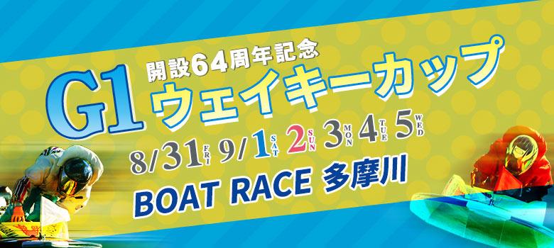 【競艇予想・多摩川】G1ウェイキーカップ開設64周年記念(2018.9.5)最終日の買い目はコレ!