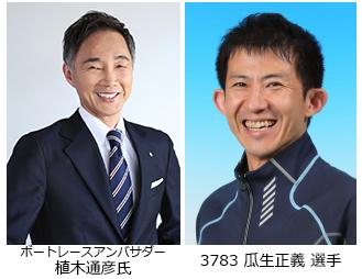 ボートレースアンバサダー「植木通彦氏」と、福岡支部 瓜生正義選手