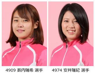 競艇女子選手 薮内瑞希選手と安井瑞紀選手