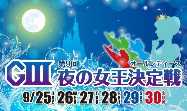 【競艇予想・蒲郡(10/1)】G3夜の女王決定戦(2018)最終日の買い目はコレ!