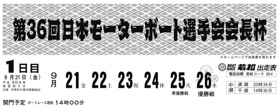 【競艇予想・若松】第36回日本モーターボート選手会会長杯(2018.9.21)初日の買い目はコレ!