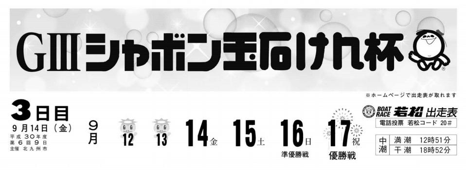 【競艇予想・若松】G3シャボン玉石けん杯(2018.9.14)3日目の買い目はコレ!