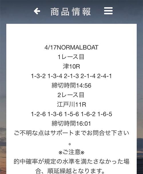 24ボート的中