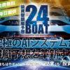 競艇予想サイト「24BOAT(24ボート)」の口コミ・検証公開中!