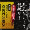 競艇予想サイト「舟王」の口コミ・検証公開中!