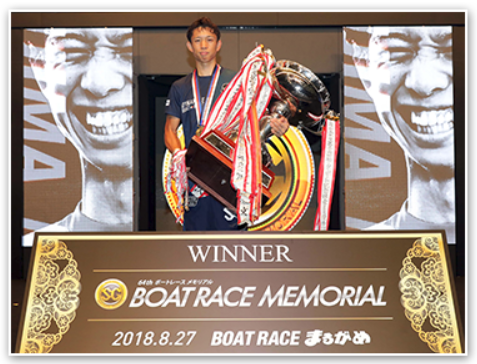 毒島誠選手 SG第64回ボートレースメモリアル優勝