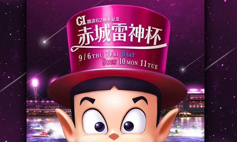 【競艇・桐生】G1赤城雷神杯-開設62周年記念(2018.9.6~)の展望予想と注目選手!