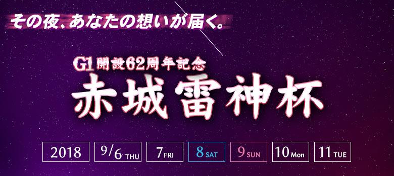 【競艇予想・桐生】G1赤城雷神杯-開設62周年記念(2018.9.11)最終日の買い目はコレ!