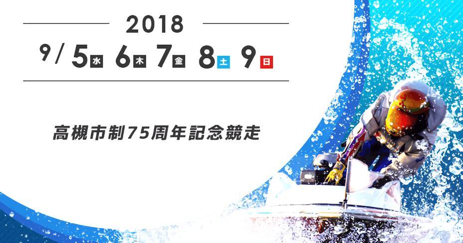 【競艇予想・住之江】高槻市制75周年記念競走(2018.9.5)初日の買い目はコレ!