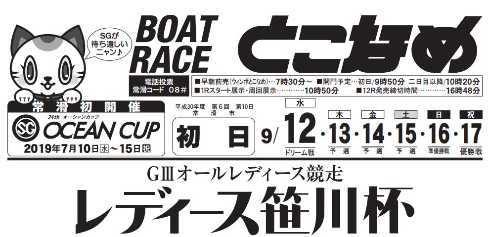 【競艇予想・常滑】G3オールレディース笹川杯(2018.9.12)初日の買い目はコレ!