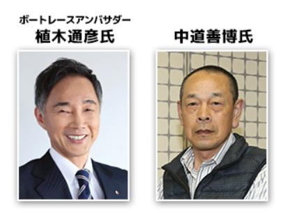 ボートレースアンバサダー:植木通彦&中道善博氏トークショー
