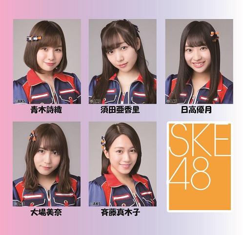 SKE48の須田亜香里・大場美奈・日高優月・青木詩織・斉藤真木子
