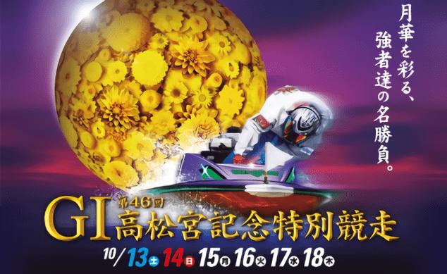 【競艇予想・住之江(10/18)】G1第46回-高松宮記念特別競走(2018)最終日の買い目はコレ!