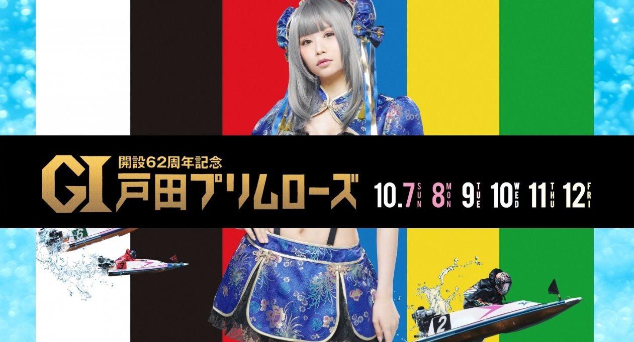 【競艇予想・戸田(10/12)】G1プリムローズ-開設62周年記念(2018)最終日の買い目はコレ!