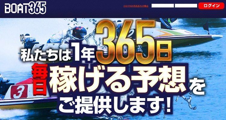 競艇予想サイト BOAT365(ボート365)