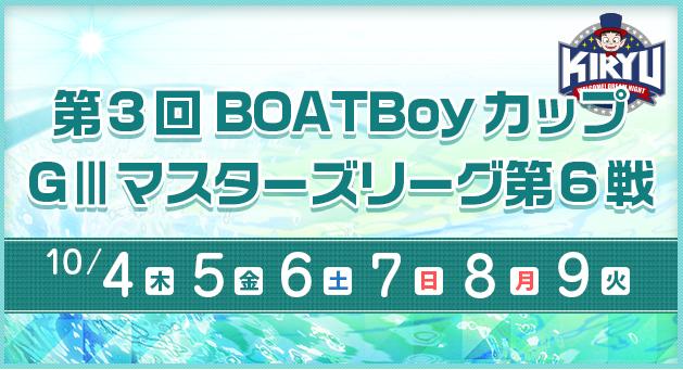【競艇予想・桐生(10/9)】第3回BOATBoyカップ・G3マスターズリーグ最終日の買い目はコレ!
