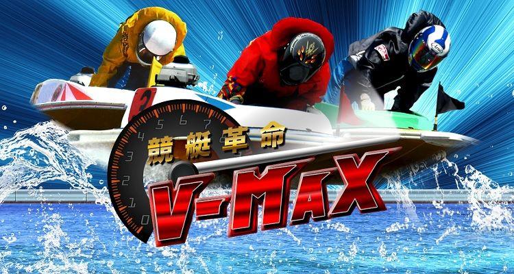 競艇予想サイト 競艇革命V-MAX