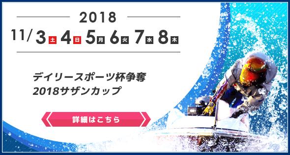 【競艇予想・住之江(11.8)】デイリースポーツ争奪戦(2018サザンカップ)最終日の買い目はコレ!