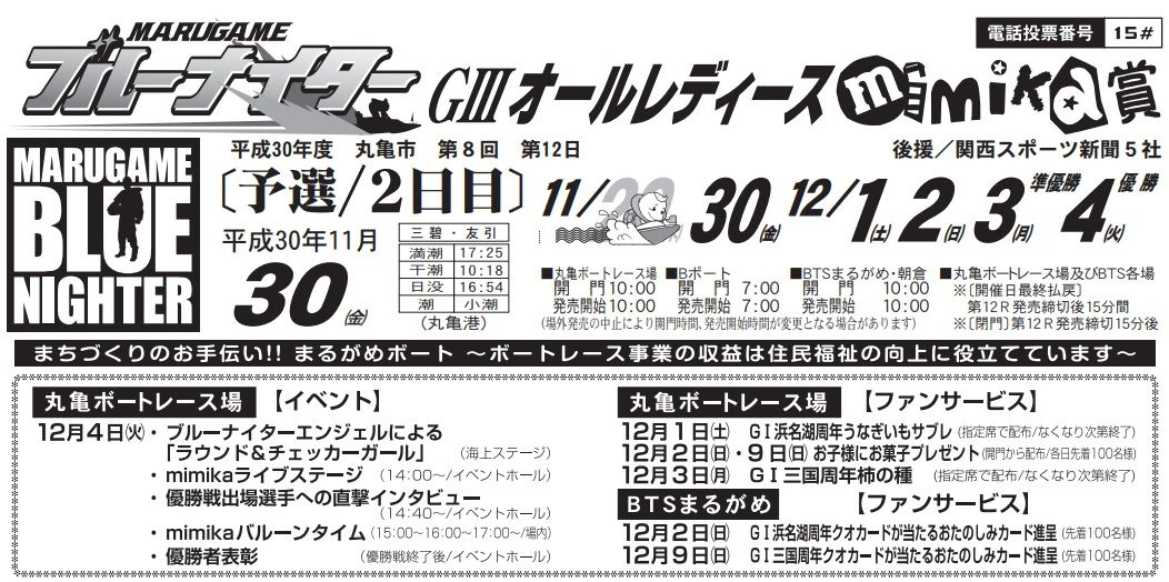 【丸亀競艇予想(11/30)】G3オールレディース「mimika賞」(2018)2日目の買い目はコレ!