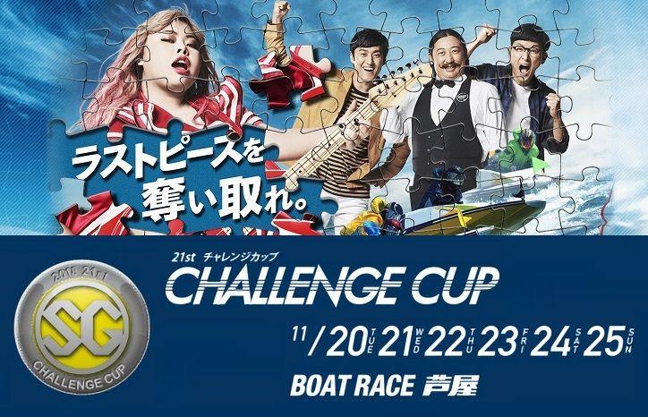 【競艇・芦屋】SGチャレンジカップ・G2レディースCC(2018.11.20~)の事前予想と注目選手!