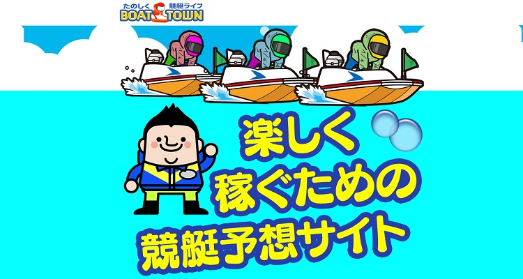 競艇予想サイト BOAT TOWN(ボートタウン)