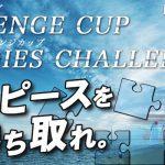 芦屋SGチャレンジカップ最終日予想はこちら