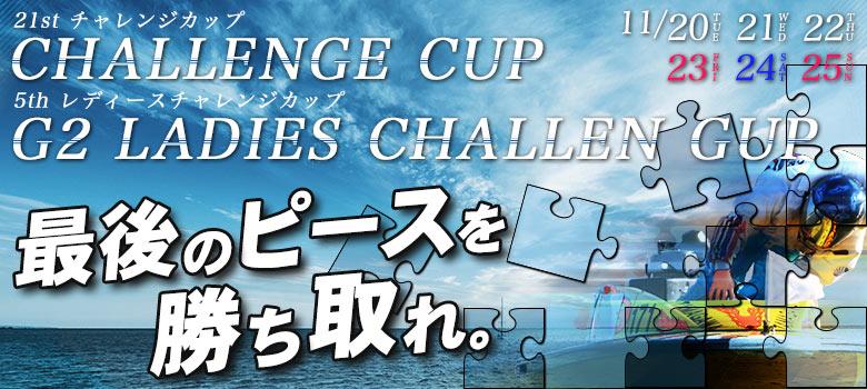 【芦屋競艇予想(11/25)】SGチャレンジカップ・G2レディースCC(2018)最終日の買い目はコレ!