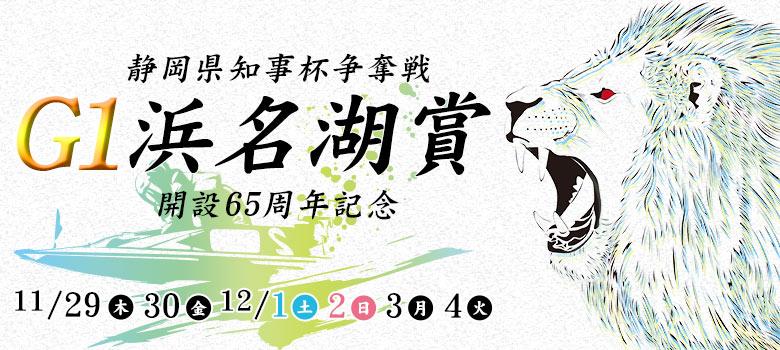 【浜名湖競艇予想(12/4)】G1浜名湖賞(2018)最終日の買い目はコレ!