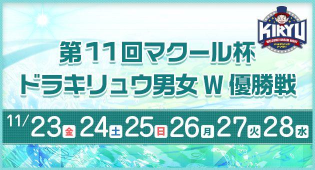 【桐生競艇予想(11/24)】マクール杯・ドラキリュウ男女W優勝戦(2018)2日目の買い目はコレ!