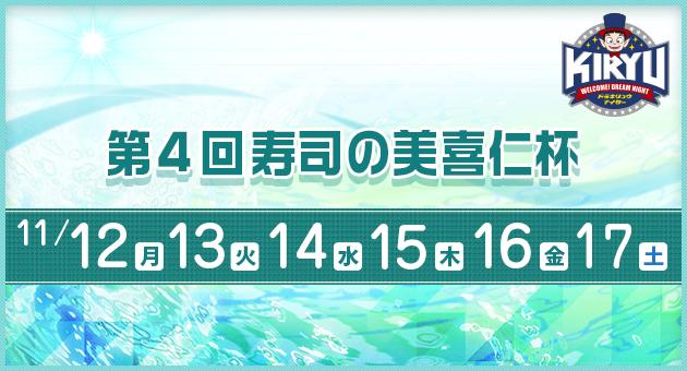 【桐生競艇予想(11/17)】第4回寿司の美喜仁杯(2018)最終日の買い目はコレ!