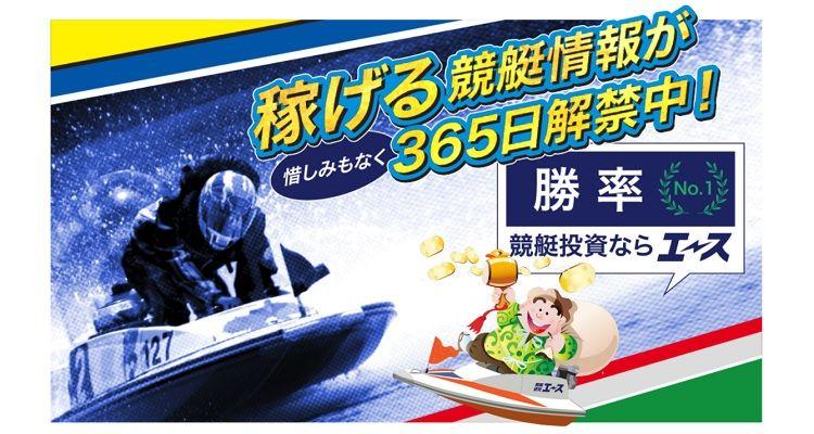 競艇予想サイト競艇研究エース
