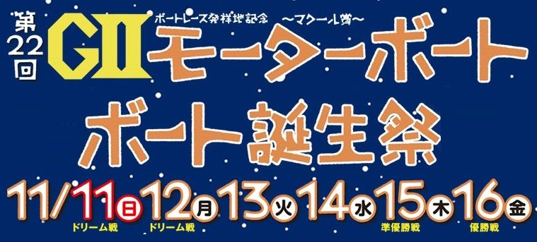 【大村競艇予想(11/16)】G2モーターボート誕生祭(2018)最終日の買い目はコレ!