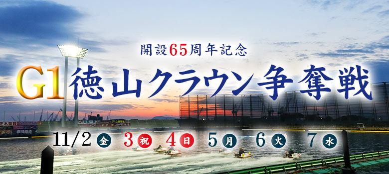 【競艇予想・徳山(11.7)】G1徳山クラウン争奪戦-開設65周年記念競走(2018)5日目の買い目はコレ!