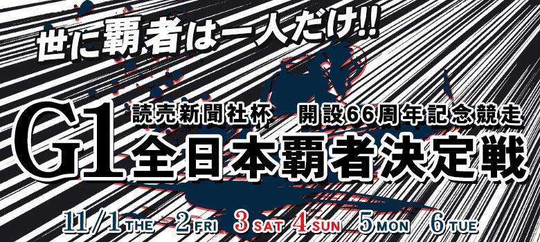 【競艇予想・若松(11.6)】G1全日本覇者決定戦-開設66周年記念(2018)最終日の買い目はコレ!