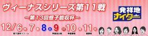【大村競艇予想(12/11)】蛭子能収杯・ヴィーナスシリーズ(2018)最終日の買い目はコレ!