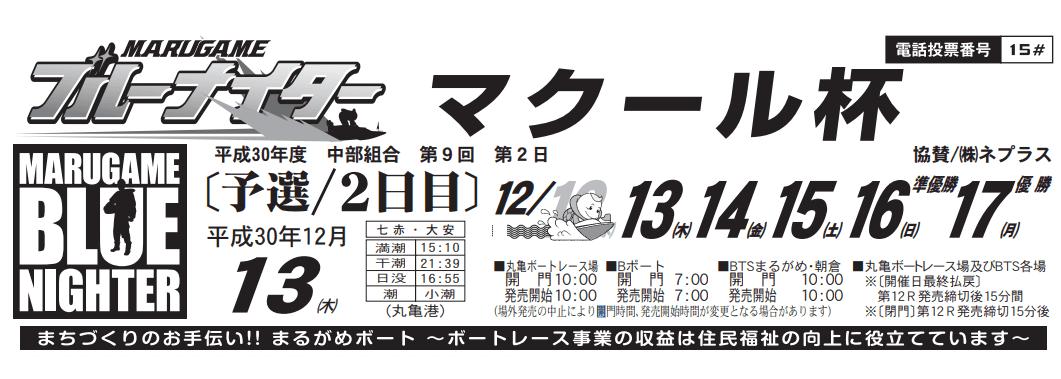 【丸亀競艇予想(12/13)】マクール杯(2018)2日目の買い目はコレ!