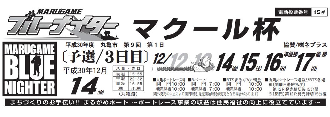 【丸亀競艇予想(12/14)】マクール杯(2018)3日目の買い目はコレ!