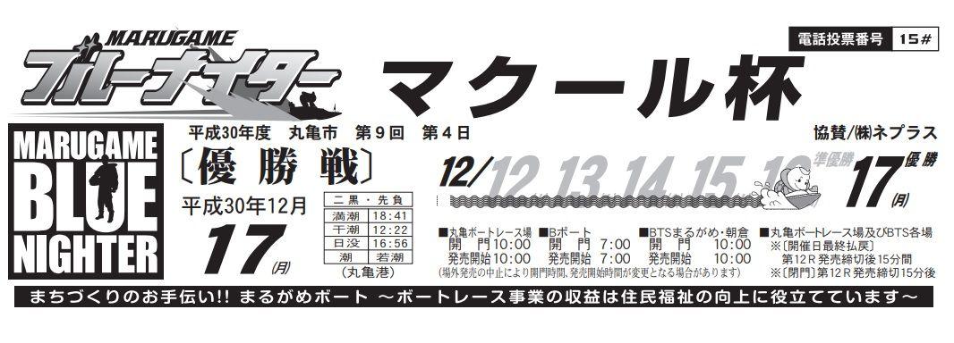 【丸亀競艇予想(12/17)】マクール杯(2018)最終日の買い目はコレ!