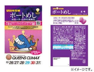 「QUEENS CLIMAXシリーズ記念ノベルティグッズ」