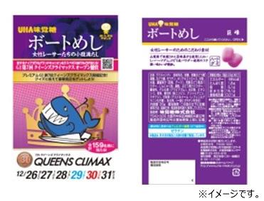 「QUEENS CLIMAXシリーズ記念ノベルティグッズ」