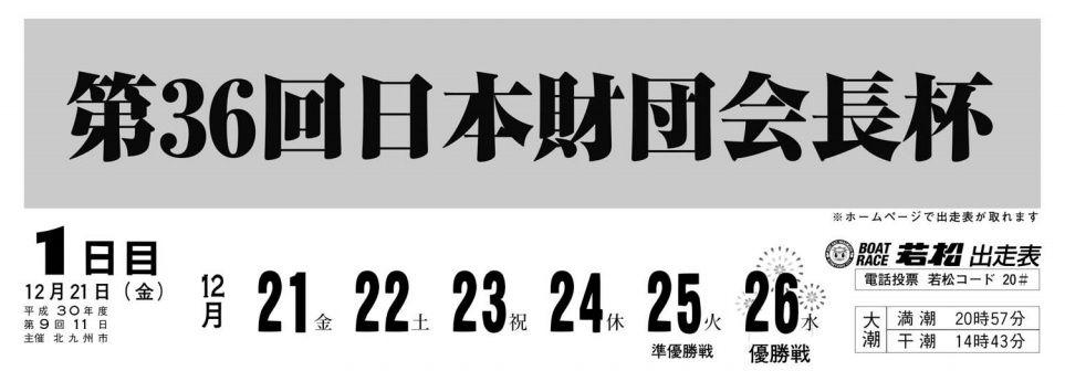 【若松競艇予想(12/21)】第36回日本財団会長杯(2018)初日の買い目はコレ!