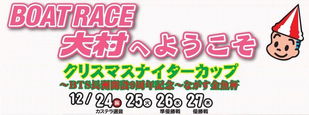 【大村競艇予想(12/25)】BTS長洲開設9周年記念・長洲金魚杯(2018)2日目の買い目はコレ!